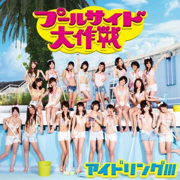 Single Poolside Daisakusen by Idoling!!!