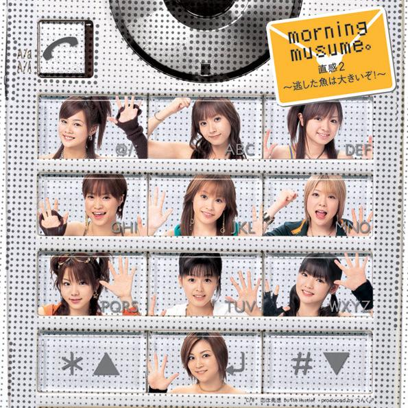 Single Chokkan 2 (Nogashita Sakana wa Oukiizo!) by Morning Musume