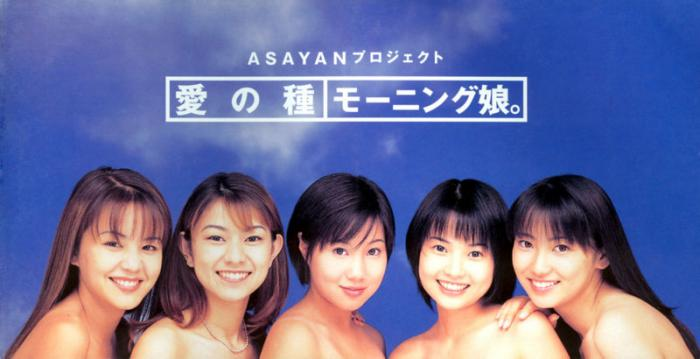 Album Ai no Tane by Morning Musume