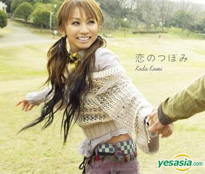 Single Koi no Tsubomi by Koda Kumi