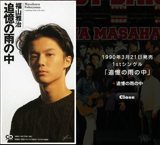 Single Tsuioku no Ame no Naka by Masaharu Fukuyama