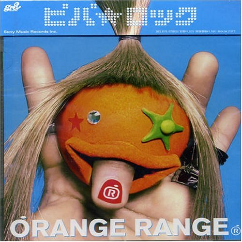 Single Viva★Rock (ビバ★ロック) by ORANGE RANGE