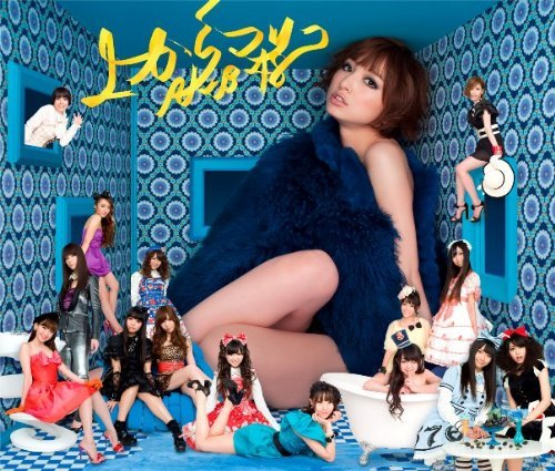 Single Ue kara Mariko by AKB48