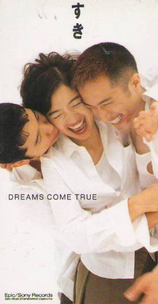 Image result for dreams come true すき