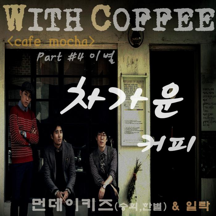 Single Coffee Project Part.4 by Monday Kiz