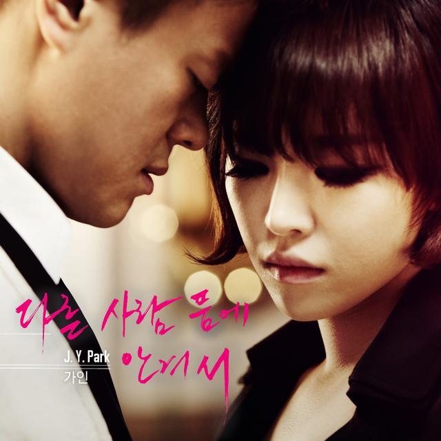 Single Someone Else by Park Jin Young