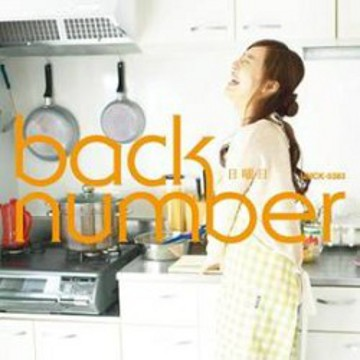 Single Nichiyoubi (日曜日) by back number