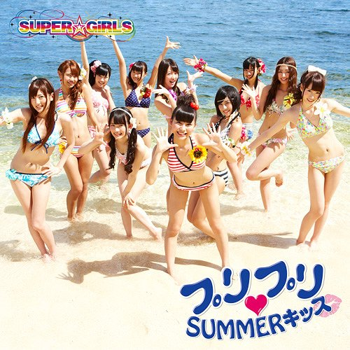 Single Puripuri SUMMER Kiss (プリプリ SUMMERキッス) by SUPER☆GiRLS