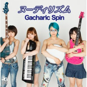Single Nudism by Gacharic Spin