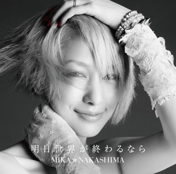 Single Ashita Sekai ga Owarunara by Mika Nakashima