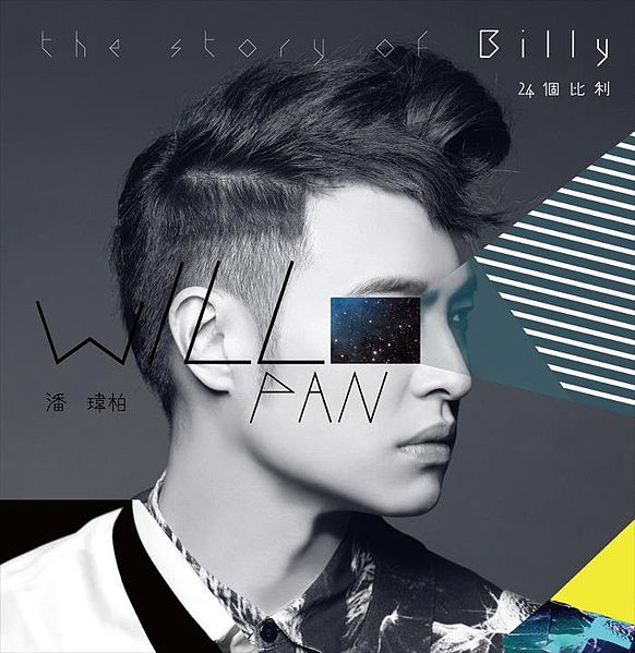 Album The Story of Billy (24個比利) by Wilber Pan