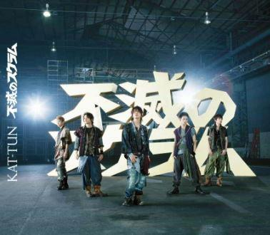 Single Fumetsu no Scrum (不滅のスクラム) by KAT-TUN