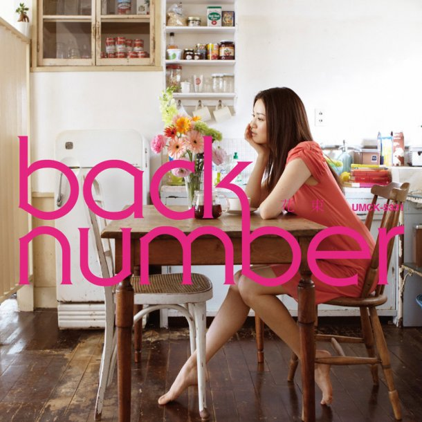 Single Hanataba (花束) by back number