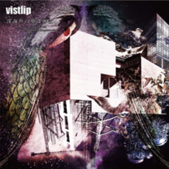 Single Shinkaigyo no yume wa shosen / Artist by vistlip
