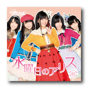 Single Suiyoubi no Alice by AKB48