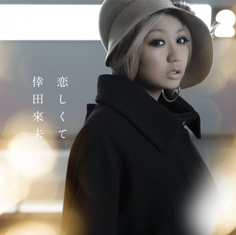 Single Koishikute by Koda Kumi