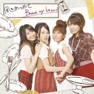 Single Kaze wo Atsumete / Brave My Heart by sphere