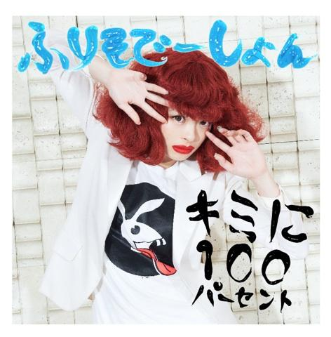Single Kimi ni 100 Percent / Furisodation by Kyary Pamyu Pamyu
