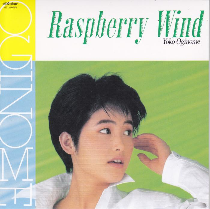 Album Raspberry Wind by Yoko Oginome