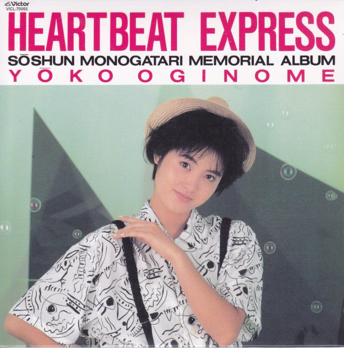 Album Heartbeat Express by Yoko Oginome