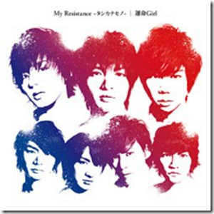 Single My Resistance ~Tashika na Mono~ / Unmei Girl by Kis-My-Ft2