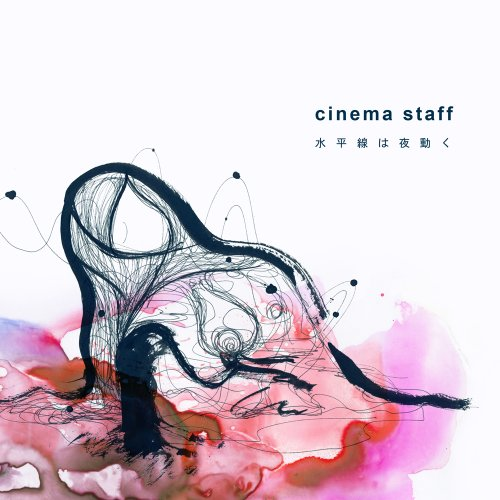 Album Suiheisen wa Yoruugoku by cinema staff