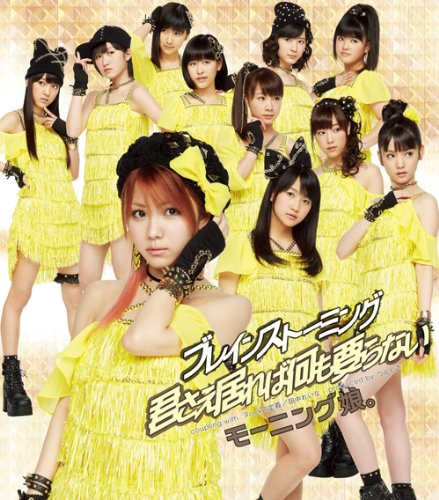 Single Brainstorming/Kimi Sae Ireba Nani mo Iranai by Morning Musume