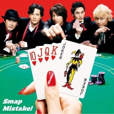 Single Mistake! / Battery by SMAP