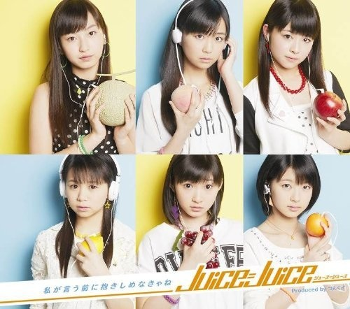 Single Watashi ga Iu Mae ni Dakishimenakya ne by Juice=Juice