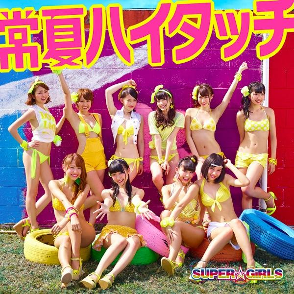 Single Tokonatsu High Touch by SUPER☆GiRLS