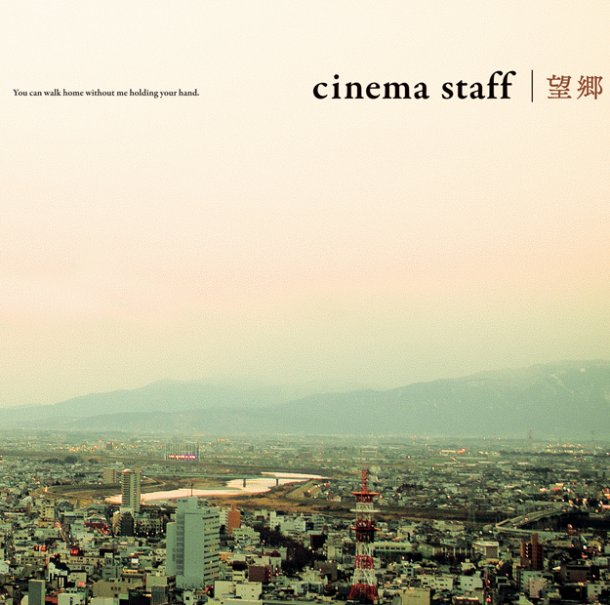 Album Boukyou by cinema staff