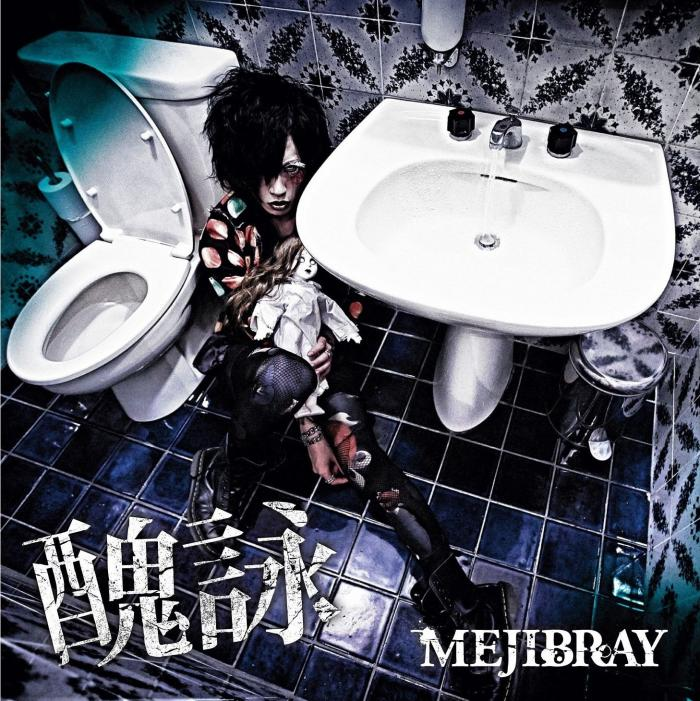 Single Shuuei (醜詠) by MEJIBRAY