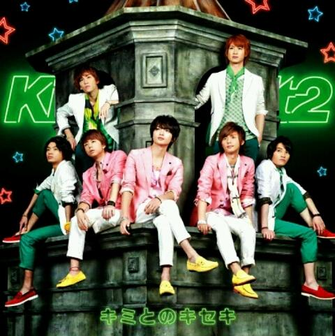 Single Kimi to no Kiseki by Kis-My-Ft2