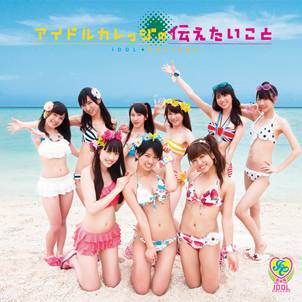 Album IDOL COLLEGE no Tsutaetai Koto by IDOL COLLEGE