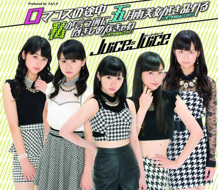 Single Romance no Tochuu / Watashi ga Iu Mae ni Dakishimenakya ne (MEMORIAL EDIT) / Samidare Bijo ga Samidareru (MEMORIAL EDIT) by Juice=Juice