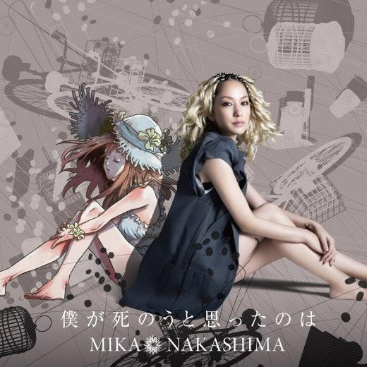 Single Boku ga Shinou to Omotta no Wa (僕が死のうと思ったのは) by Mika Nakashima