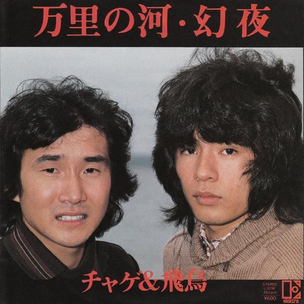 Single Banri no kawa by CHAGE & ASKA