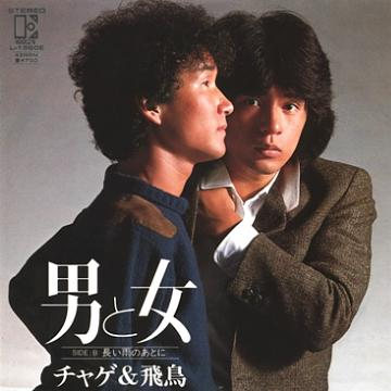 Single Otoko to onna by CHAGE & ASKA
