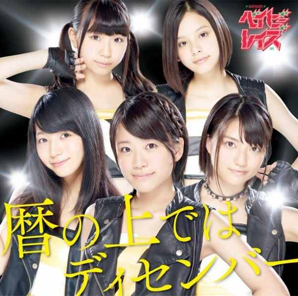 Single Koyomi no Ue dewa December by BABYRAIDS JAPAN