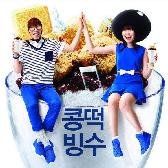 Single Bean Dduk Bing Soo by Akdong Musician