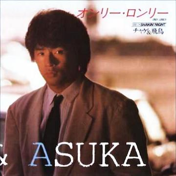 Single Only Lonely by CHAGE & ASKA