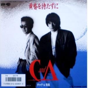 Single Tasogare o matazu ni by CHAGE & ASKA