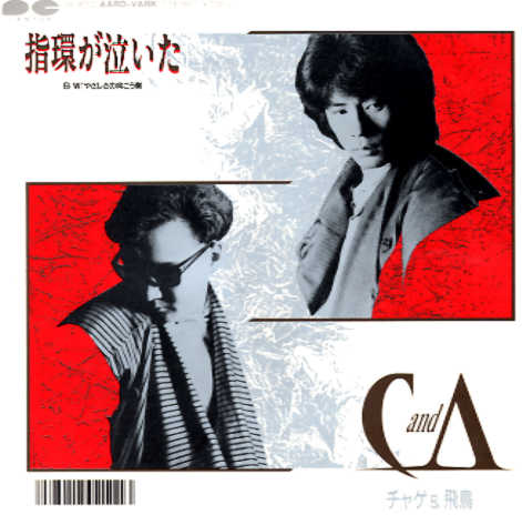 Single Yubiwa ga naita by CHAGE & ASKA