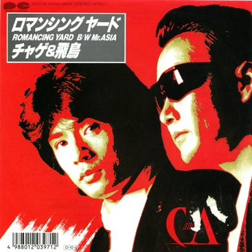 Single Romancing yard by CHAGE & ASKA