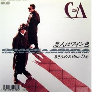 Single Koibito wa wainiro by CHAGE & ASKA