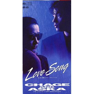 Single LOVE SONG by CHAGE & ASKA