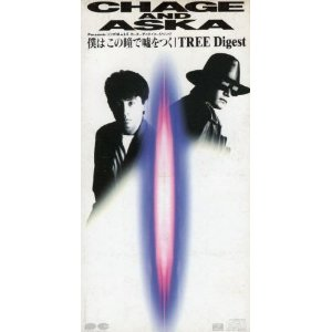 Single Boku wa kono me de uso o tsuku by CHAGE & ASKA