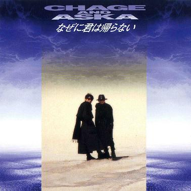 Single Naze ni kimi wa kaeranai by CHAGE & ASKA