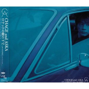 Single Rocket no ki no shita de by CHAGE & ASKA