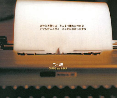 Single C-46 by CHAGE & ASKA